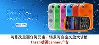 具有水珠水纹底效果的纯flash动画banner广告 源码