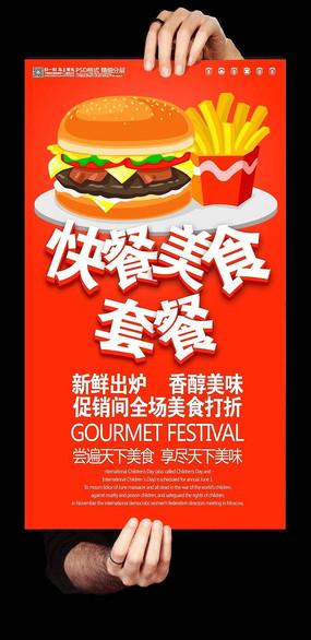 快餐美食创意时尚海报
