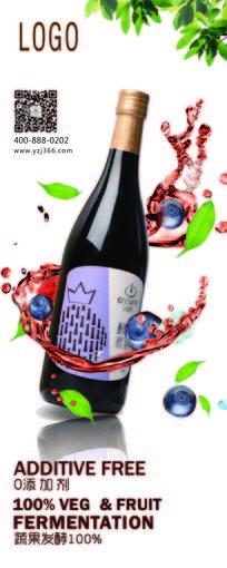 蓝莓酵素展示易拉宝