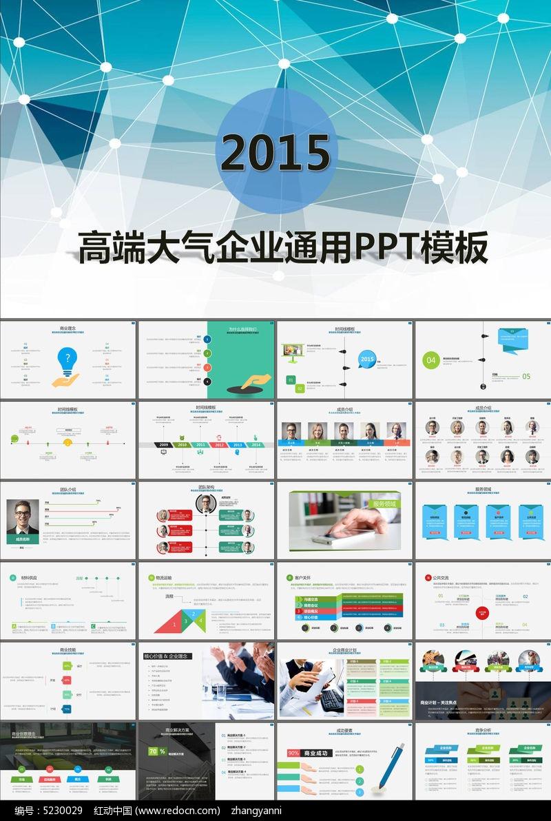 商业策划书产品营销ppt模板