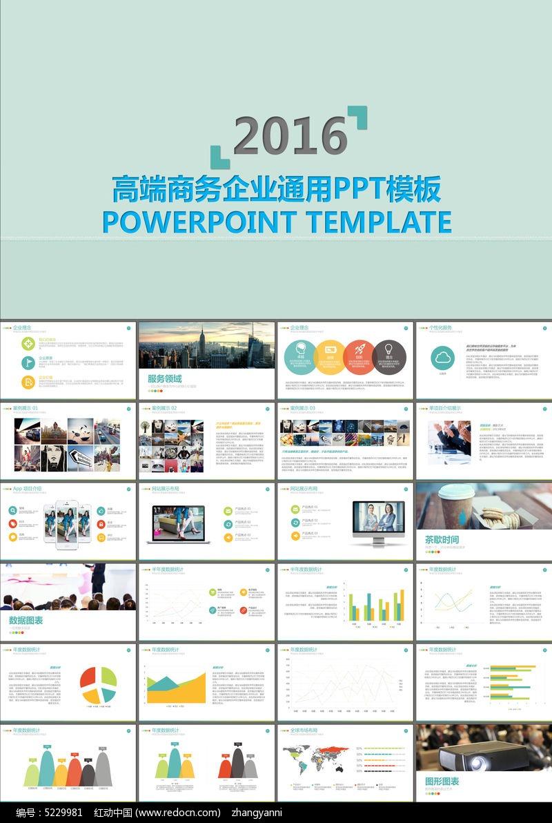商业 策划书广告创意 工作总结PPT模板 ppt模板