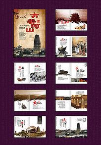 陕西旅游画册