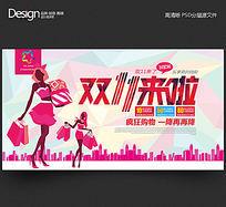 时尚创意双11来啦促销海报设计