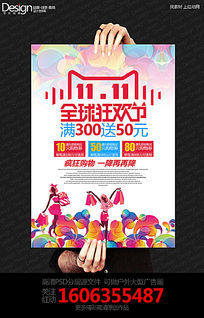 时尚创意双11全球狂欢节满送海报
