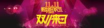 淘宝双11促销海报psd设计素材