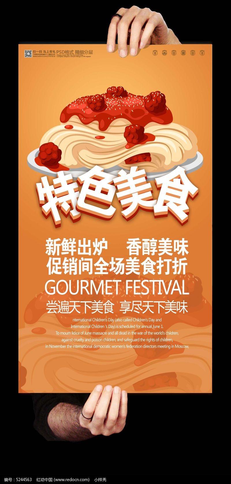 特色美食创意海报设计图片