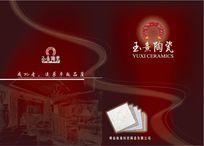 玉熹产品宣传册封面与菲页