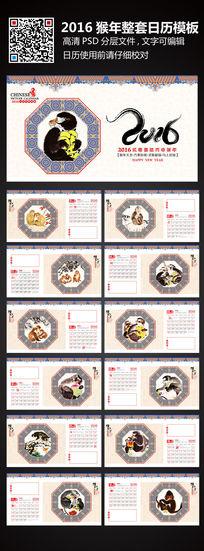 2016猴年中国水墨风整套日历台历素材