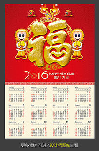 2016年猴年挂历模板psd素材图片