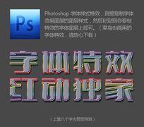 彩色描边渐变字体特效