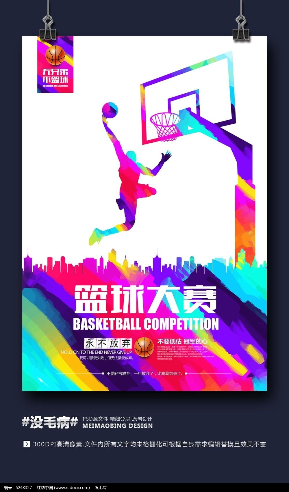 创意篮球赛海报设计