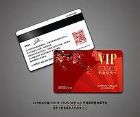 创意折扇喜庆节日VIP会员卡
