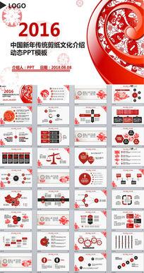 创意中国剪纸民族风格ppt动态PPT