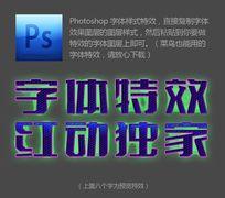 蜂巢纹理霓虹灯字体特效 PSD