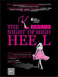 高跟鞋之夜海报设计