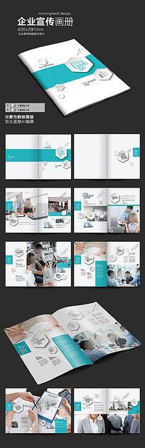 简约时尚蓝色金融理财企业画册版式设计