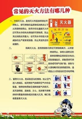街道消防安全知识宣传展板