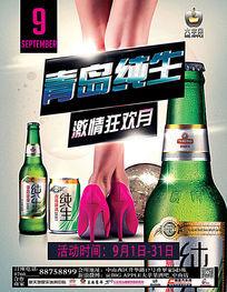 酒吧夜店啤酒狂欢月宣传海报