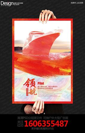 领航创意水彩企业文化展板挂画