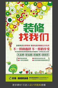 绿色创意装修装饰公司广告海报