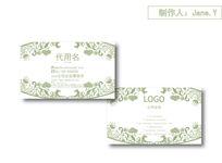 浅绿色花纹名片