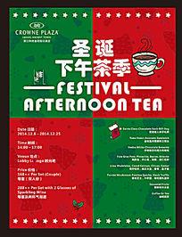 圣诞节下午茶海报设计