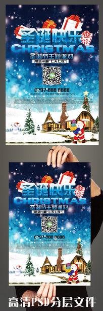 圣诞节主题活动海报