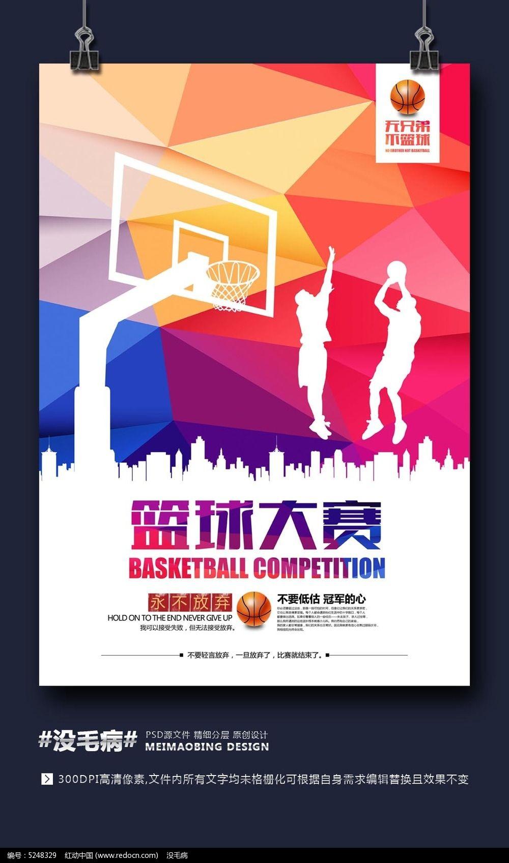 时尚创意篮球赛海报