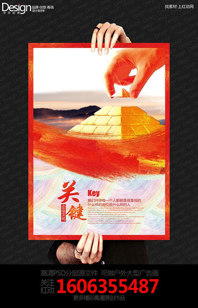 水彩创意关键企业文化展板挂画