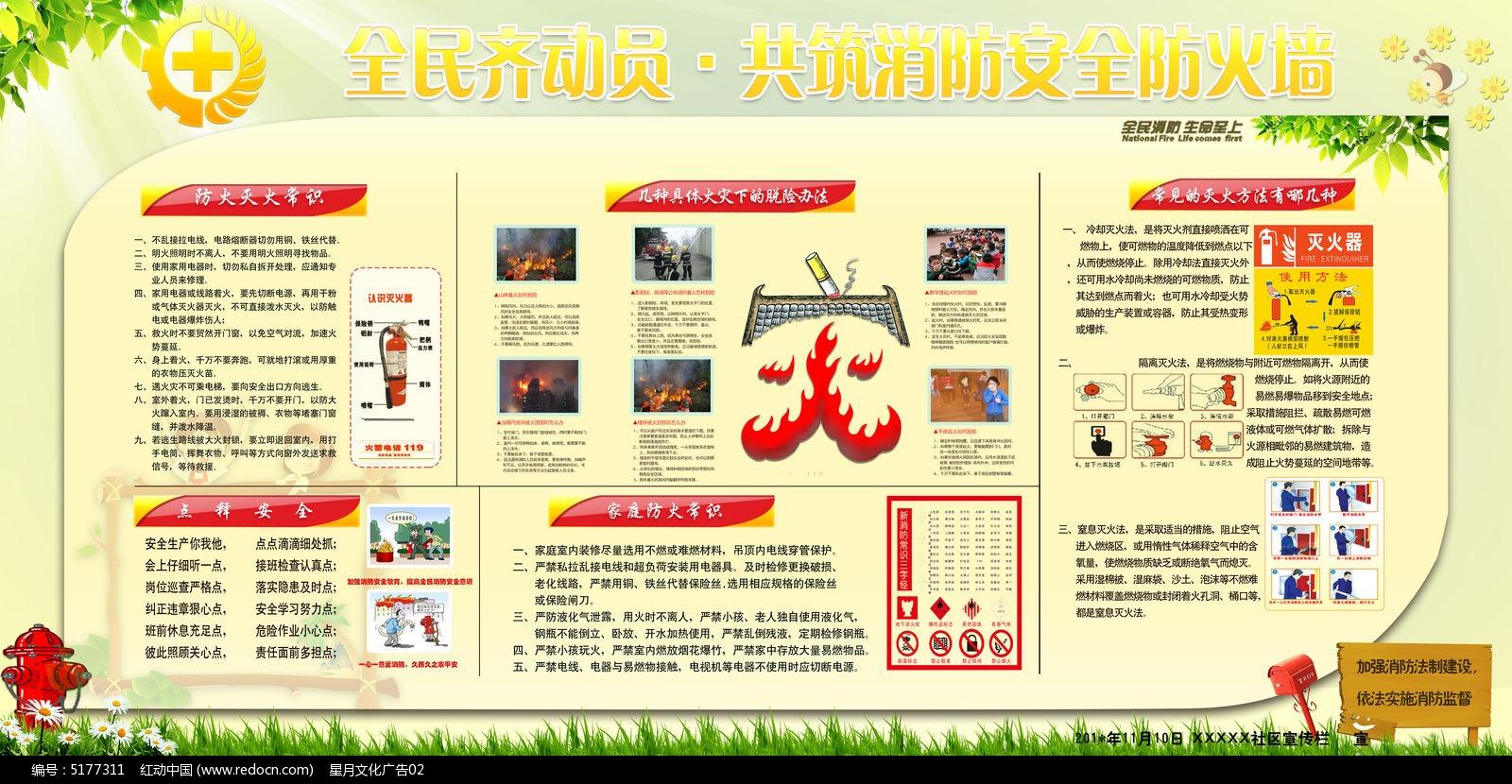 消防安全 消防台历 消防背景板