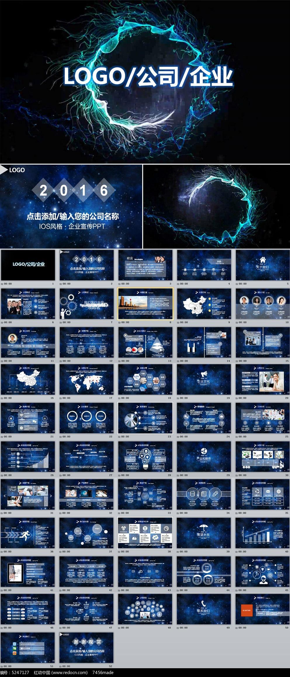 震撼视频开场企业文化宣传PPT模板图片