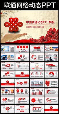 中国联通公司新年工作目标计划PPT