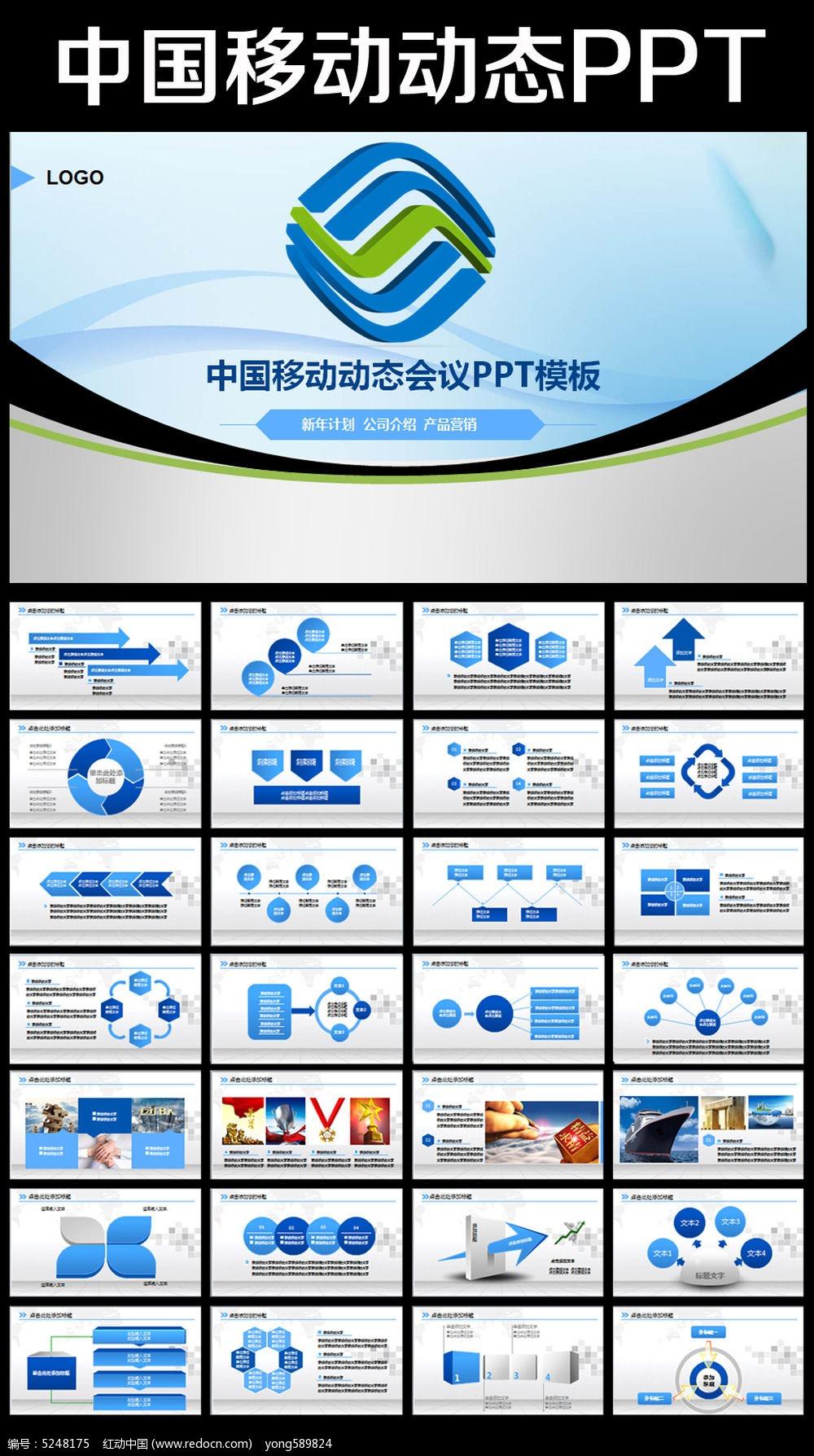中国移动通信动态PPT模板素材下载 编号5248175 红动网