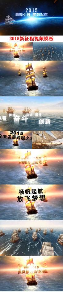 2016企业扬帆起航视频AE模板
