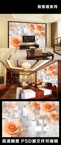 3D立体橙色玫瑰花室内电视背景墙装饰画