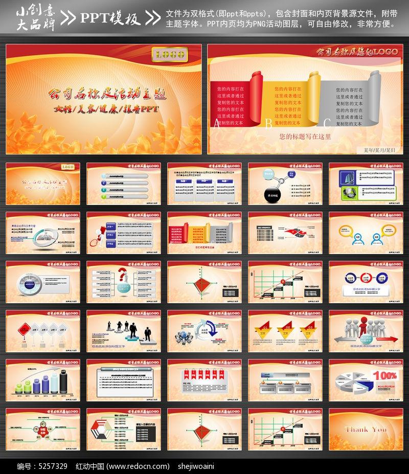 产品宣传策划PPT模版素材下载 商务贸易ppt设计图片
