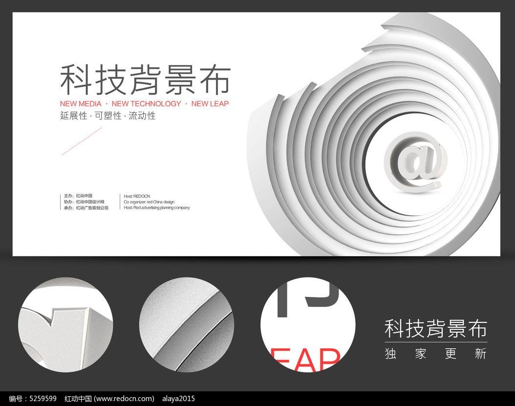 创意科技背景布图片