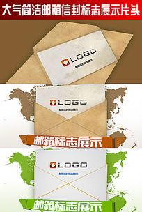 大气简洁邮箱信封标志展示片头