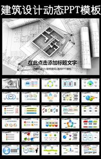 大气建筑装饰别墅室内设计装修图纸PPT模板