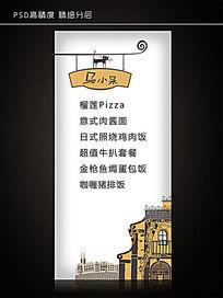 高档西餐厅海报广告