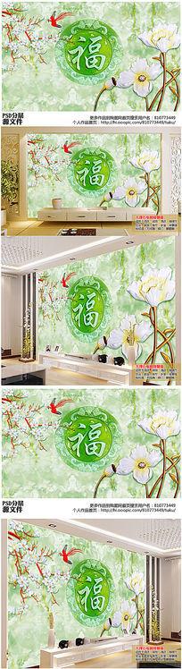 高清福字3D立体玉雕电视背景墙设计