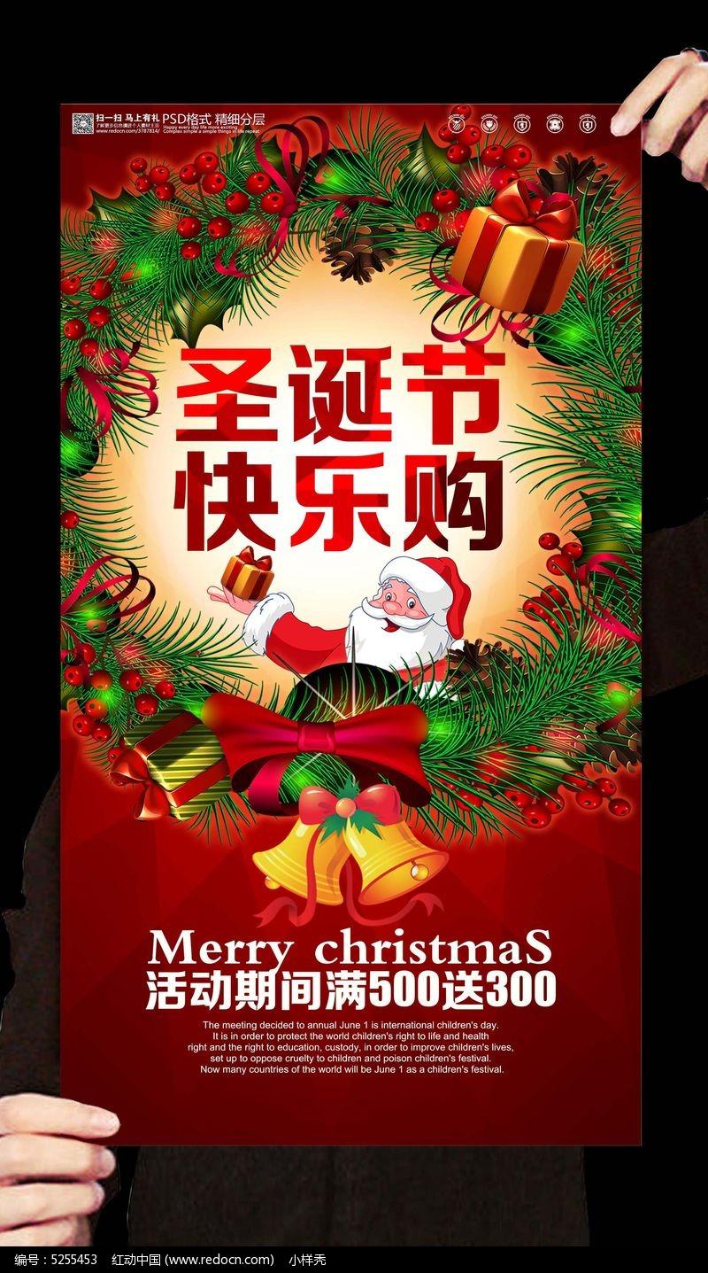 国外时尚创意圣诞节海报模版图片