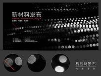 黑色大气科技背景布