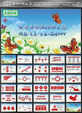 和谐生态ppt设计模板
