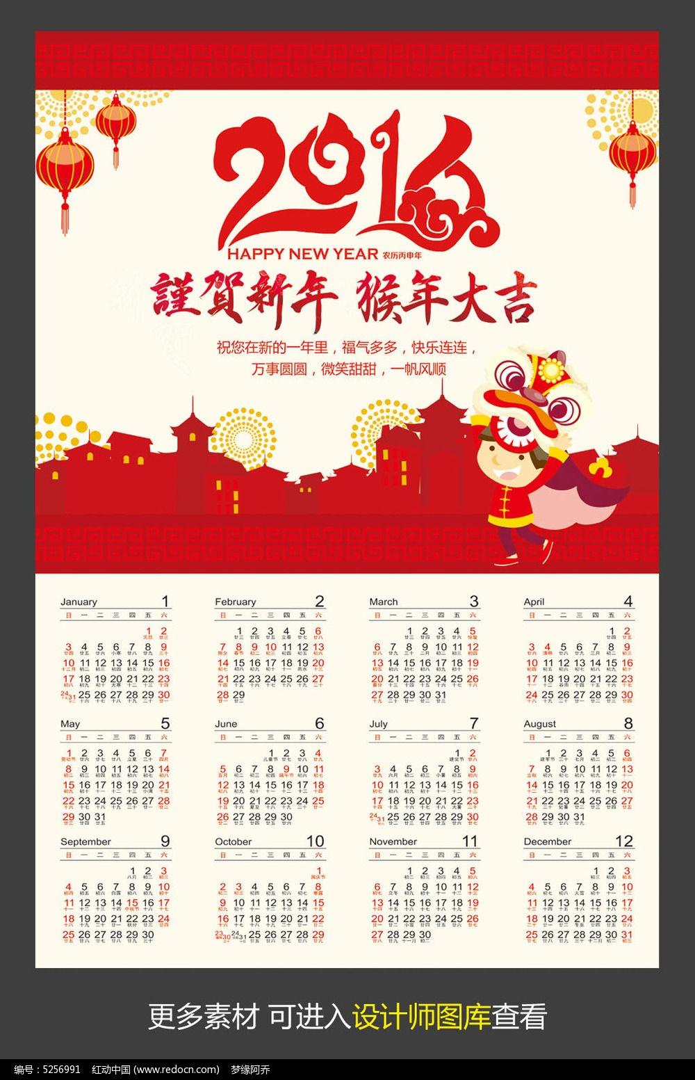 红色创意2016年猴年大吉挂历模板图片