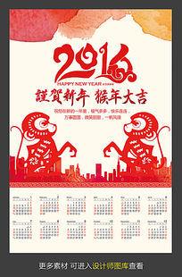 红色水彩2016年猴年日历挂历模板图片