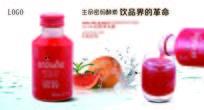 红心柚酵素展示海报设计模板