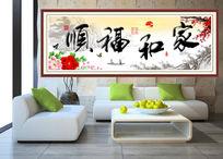 家和福顺室内装饰画