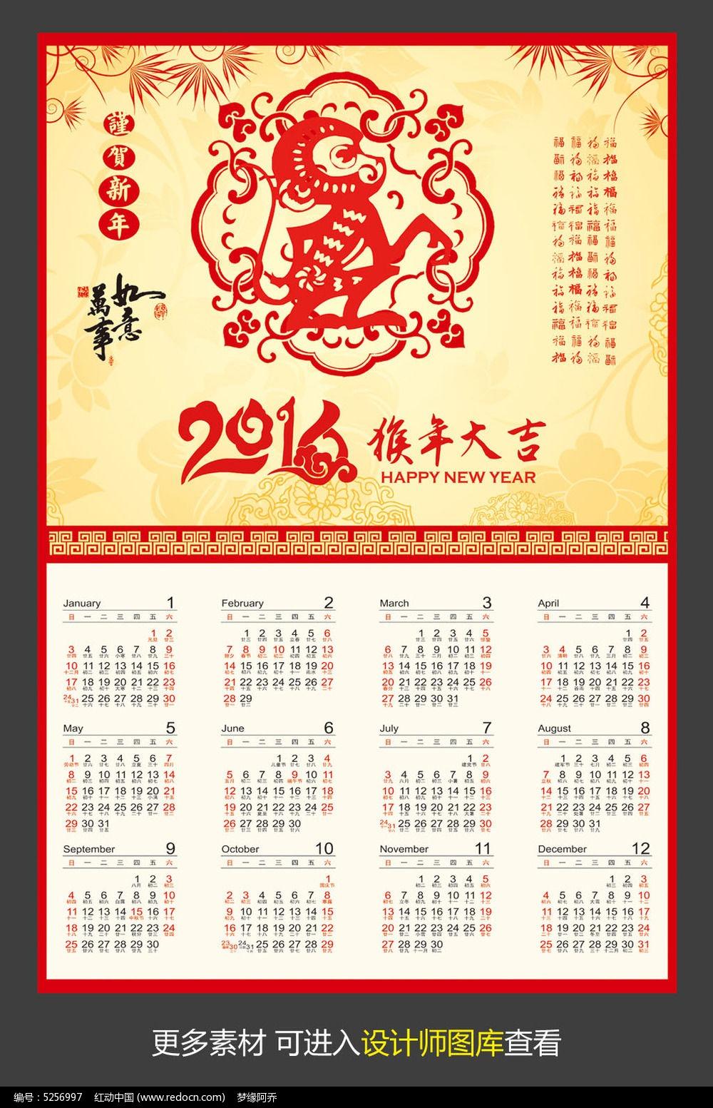 剪纸2016猴年日历挂历psd模板图片
