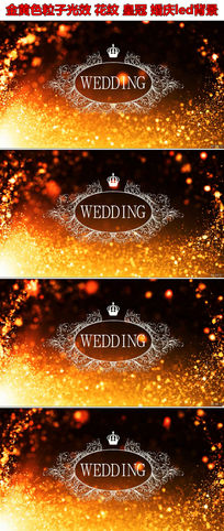 金黄色粒子光效花纹皇冠婚庆led背景